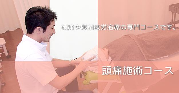 横須賀の整骨院 湘南いけがみ整骨院の頭痛施術コース