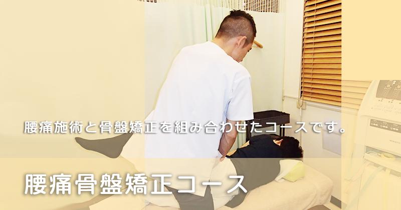 横須賀の整骨院 湘南いけがみ整骨院の骨盤矯正コース