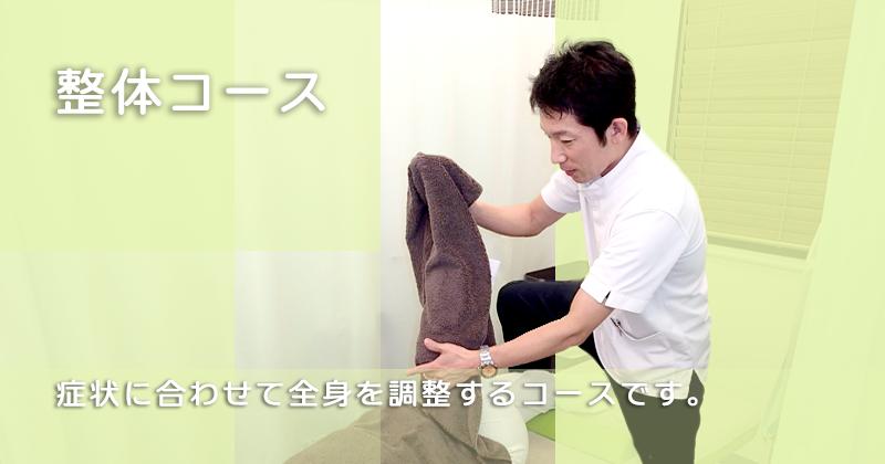 横須賀の整骨院 湘南いけがみ整骨院の整体コース